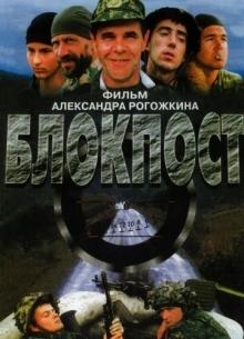 Блокпост - фильм (1998) на сайте о хорошем кино Устрица