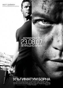 Ультиматум Борна - фильм (2007) на сайте о хорошем кино Устрица