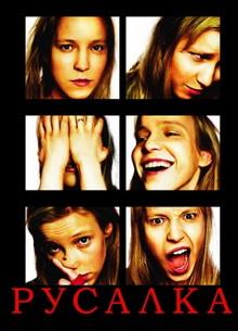 Русалка - фильм (2007) на сайте о хорошем кино Устрица
