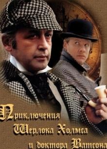 Приключения Шерлока Холмса и доктора Ватсона - фильм (1979-1986) на сайте о хорошем кино Устрица