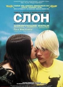 Слон - фильм (2003) на сайте о хорошем кино Устрица