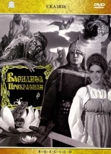 Василиса Прекрасная - фильм (1939) на сайте о хорошем кино Устрица