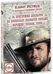 Коллекция фильмов Серджио Леоне с участием Клинта Иствуда - фильм (1964-1965) на сайте о хорошем кино Устрица