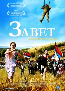 Завет - фильм (2007) на сайте о хорошем кино Устрица