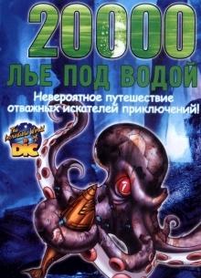 20000 лье под водой - фильм (2004) на сайте о хорошем кино Устрица
