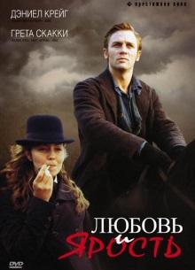 Любовь и ярость - фильм (1998) на сайте о хорошем кино Устрица