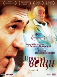 Простые вещи - фильм (2007) на сайте о хорошем кино Устрица