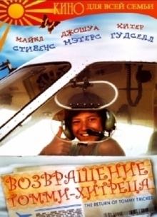 Возвращение хитреца Томми - фильм (1994) на сайте о хорошем кино Устрица