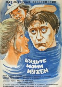 Будьте моим мужем - фильм (1981) на сайте о хорошем кино Устрица