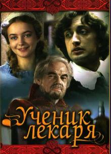 Ученик лекаря - фильм (1983) на сайте о хорошем кино Устрица