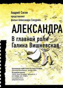 Александра - фильм (2007) на сайте о хорошем кино Устрица