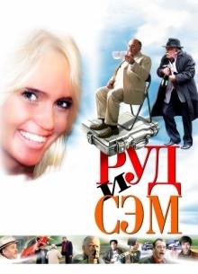 Руд и Сэм - фильм (2007) на сайте о хорошем кино Устрица