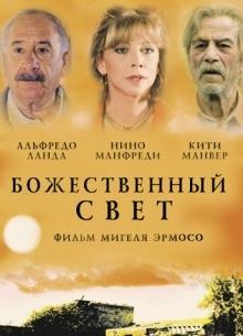 Божественный свет - фильм (2003) на сайте о хорошем кино Устрица