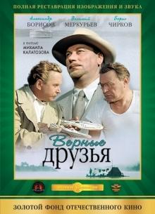 Верные друзья - фильм (1954) на сайте о хорошем кино Устрица