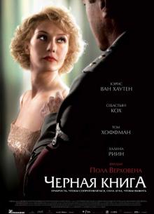 Черная книга - фильм (2006) на сайте о хорошем кино Устрица