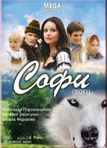 Софи - фильм (2007) на сайте о хорошем кино Устрица