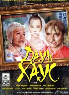 Даун Хаус - фильм (2001) на сайте о хорошем кино Устрица