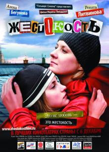 Жестокость - фильм (2007) на сайте о хорошем кино Устрица