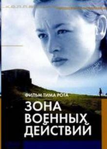 Зона военных действий - фильм (1999) на сайте о хорошем кино Устрица