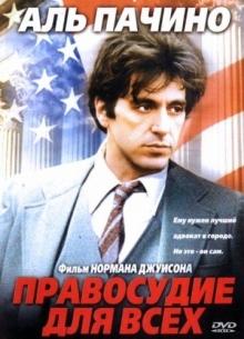 Правосудие для всех - фильм (1979) на сайте о хорошем кино Устрица