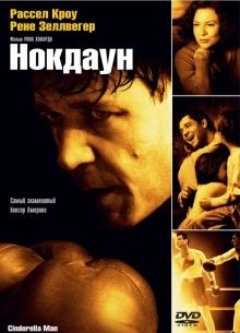 Нокдаун - фильм (2005) на сайте о хорошем кино Устрица