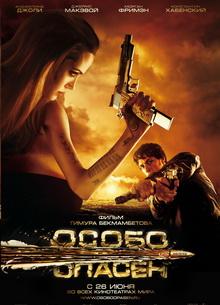 Особо опасен - фильм (2008) на сайте о хорошем кино Устрица