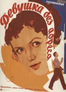 Девушка без адреса - фильм (1957) на сайте о хорошем кино Устрица