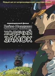 Ходячий замок - фильм (2005) на сайте о хорошем кино Устрица