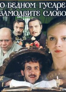 О бедном гусаре замолвите слово - фильм (1980) на сайте о хорошем кино Устрица