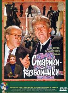 Старики-разбойники - фильм (1971) на сайте о хорошем кино Устрица