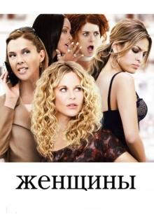 Женщины - фильм (2008) на сайте о хорошем кино Устрица