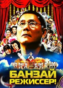 Банзай, режиссер! - фильм (2008) на сайте о хорошем кино Устрица