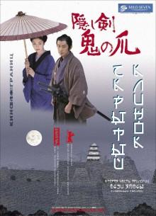 Скрытый клинок - фильм (2004) на сайте о хорошем кино Устрица