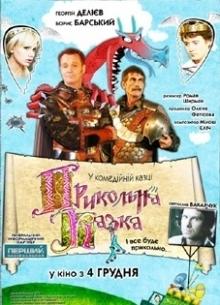 Прикольна казка - фильм (2008) на сайте о хорошем кино Устрица