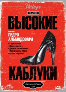 Высокие каблуки - фильм (1991) на сайте о хорошем кино Устрица