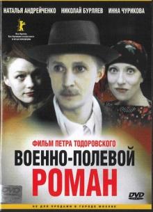 Военно-полевой роман - фильм (1983) на сайте о хорошем кино Устрица