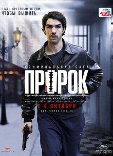 Пророк - фильм (2009) на сайте о хорошем кино Устрица