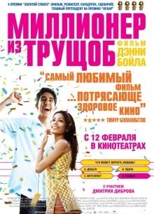 Миллионер из трущоб - фильм (2008) на сайте о хорошем кино Устрица