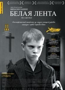 Белая лента - фильм (2009) на сайте о хорошем кино Устрица