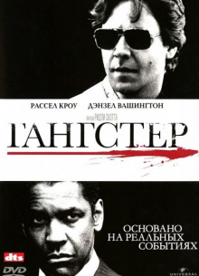Гангстер - фильм (2007) на сайте о хорошем кино Устрица