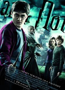 Гарри Поттер и Принц-полукровка - фильм (2009) на сайте о хорошем кино Устрица