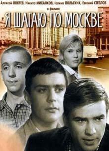 Я шагаю по Москве - фильм (1963) на сайте о хорошем кино Устрица