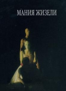 Мания Жизели - фильм (1996) на сайте о хорошем кино Устрица