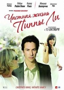 Частная жизнь Пиппы Ли - фильм (2009) на сайте о хорошем кино Устрица