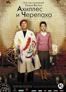 Ахиллес и черепаха - фильм (2009) на сайте о хорошем кино Устрица