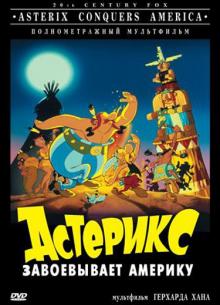 Астерикс завоевывает Америку - фильм (1994) на сайте о хорошем кино Устрица