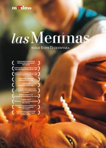 Las Meninas - фильм (2008) на сайте о хорошем кино Устрица