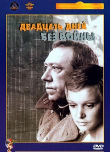 20 дней без войны - фильм (1976) на сайте о хорошем кино Устрица
