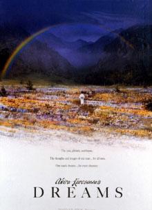 Сны Акиры Куросавы - фильм (1990) на сайте о хорошем кино Устрица