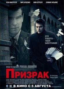 Призрак - фильм (2010) на сайте о хорошем кино Устрица